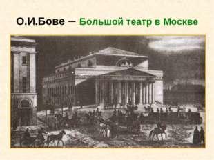 О.И.Бове – Большой театр в Москве