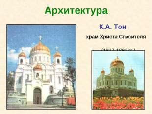 Архитектура К.А. Тон храм Христа Спасителя (1837-1883 гг.)
