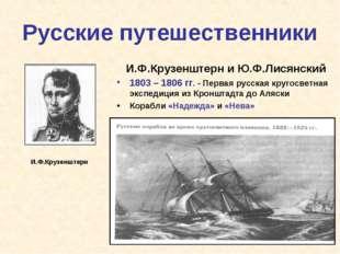 Русские путешественники И.Ф.Крузенштерн И.Ф.Крузенштерн и Ю.Ф.Лисянский 1803