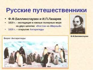 Русские путешественники Ф.Ф.Беллинсгаузен и И.П.Лазарев 1819 г. - экспедиция