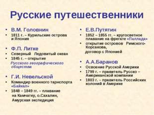 Русские путешественники В.М. Головнин 1811 г. – Курильские острова и Япония Ф
