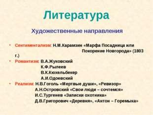 Литература Художественные направления Сентиментализм: Н.М.Карамзин «Марфа Пос