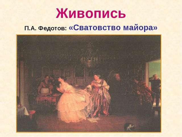 Живопись П.А. Федотов: «Сватовство майора»