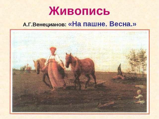 Живопись А.Г.Венецианов: «На пашне. Весна.»