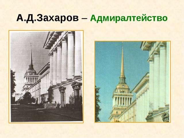 А.Д.Захаров – Адмиралтейство