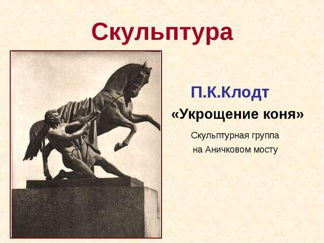 Скульптура П.К.Клодт «Укрощение коня» Скульптурная группа на Аничковом мосту