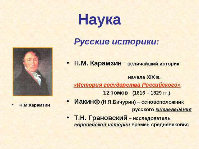 Наука Н.М.Карамзин Русские историки: Н.М. Карамзин – величайший историк начал...