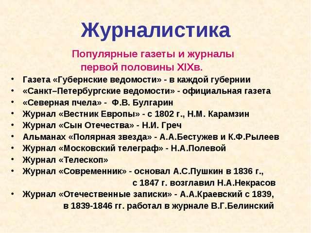 Журналистика Популярные газеты и журналы первой половины XIXв. Газета «Губерн...