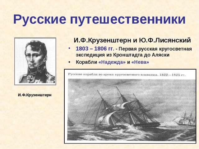 Русские путешественники И.Ф.Крузенштерн И.Ф.Крузенштерн и Ю.Ф.Лисянский 1803...