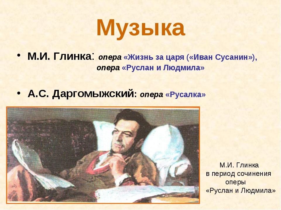 Музыка М.И. Глинка: опера «Жизнь за царя («Иван Сусанин»), опера «Руслан и Лю...