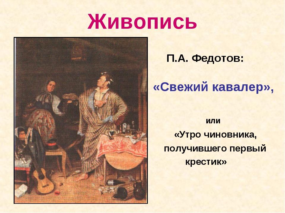 Живопись П.А. Федотов: «Свежий кавалер», или «Утро чиновника, получившего пер...