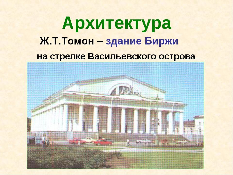 Архитектура Ж.Т.Томон – здание Биржи на стрелке Васильевского острова