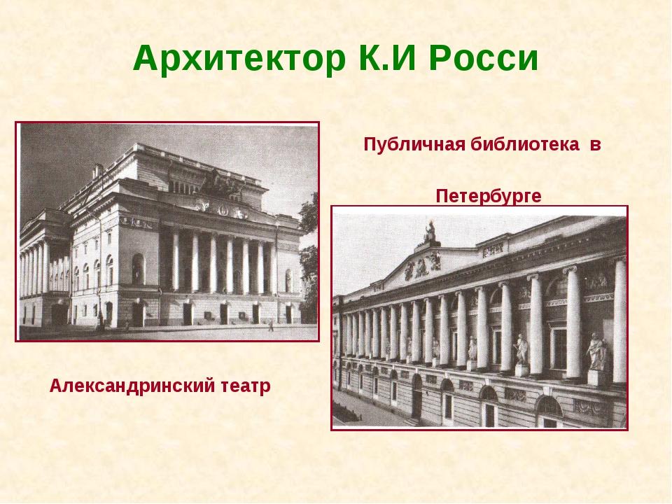 Архитектор К.И Росси Публичная библиотека в Петербурге Александринский театр