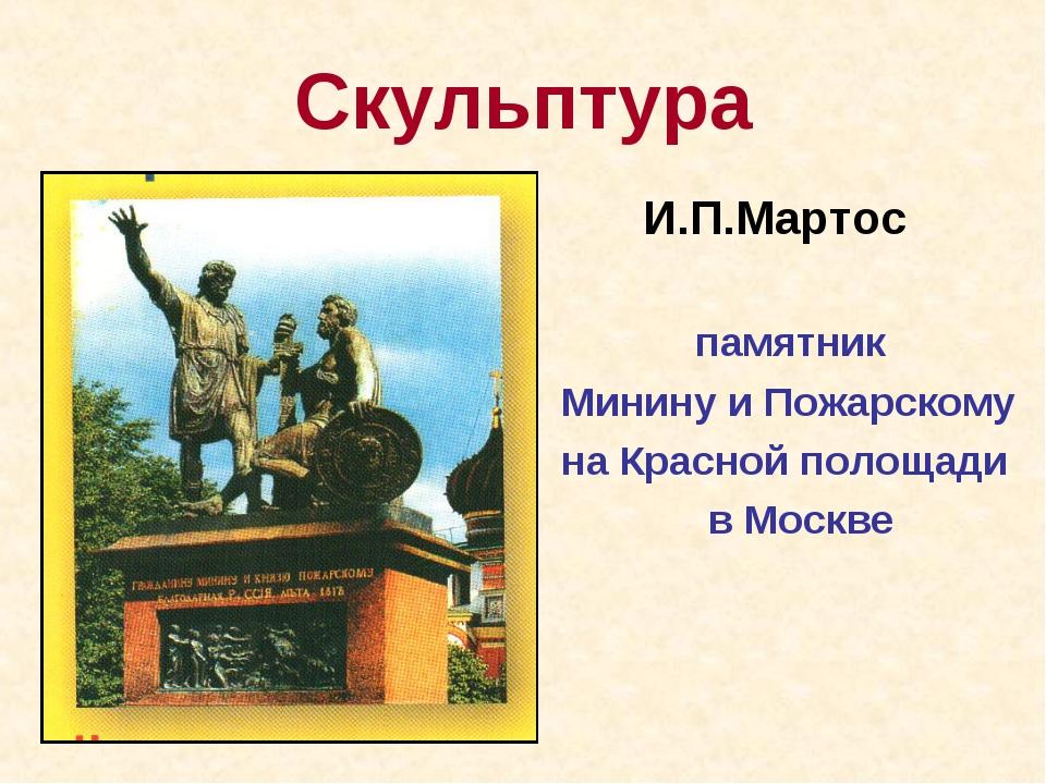 Скульптура И.П.Мартос памятник Минину и Пожарскому на Красной полощади в Москве