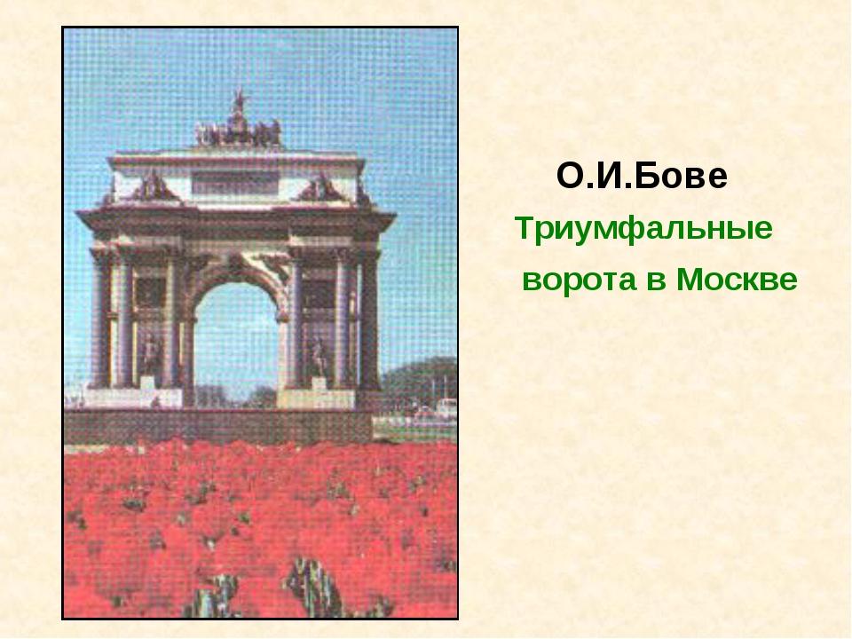 О.И.Бове Триумфальные ворота в Москве