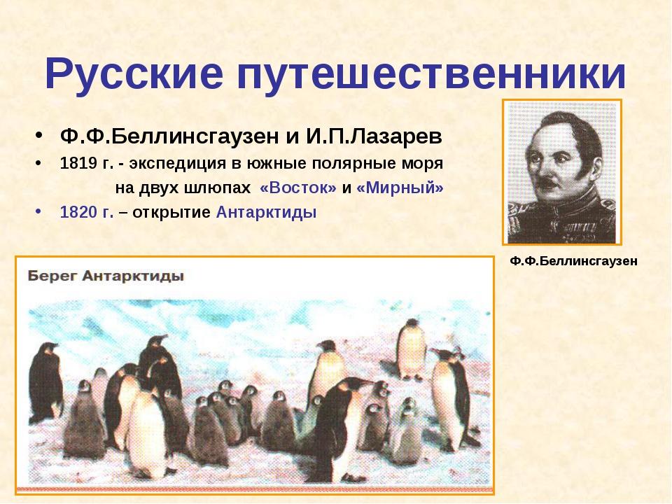 Русские путешественники Ф.Ф.Беллинсгаузен и И.П.Лазарев 1819 г. - экспедиция...