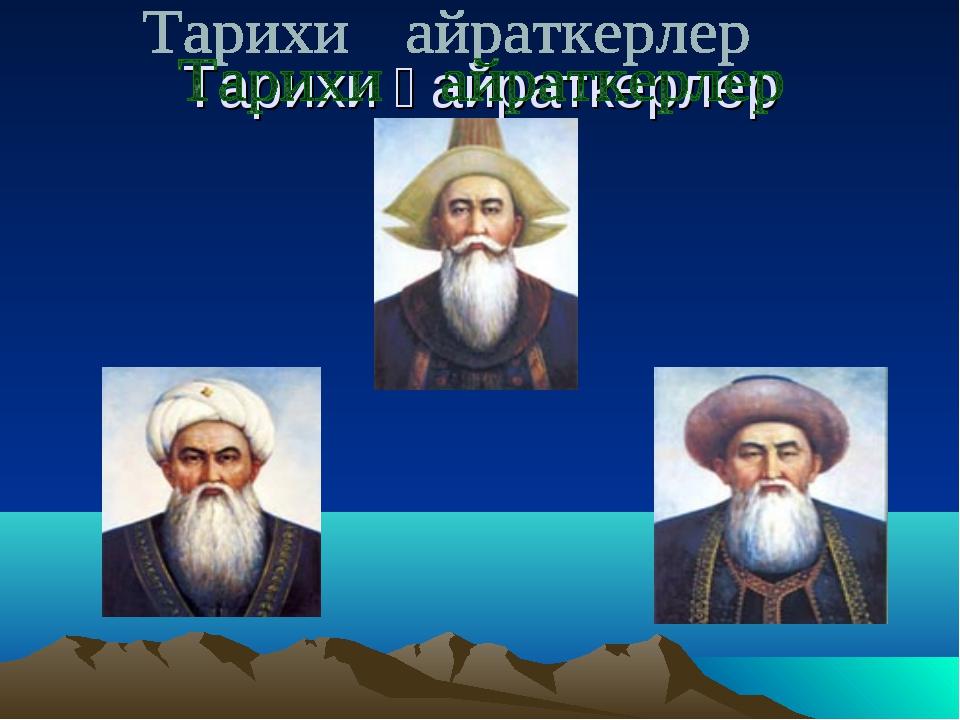 Тарихи қайраткерлер
