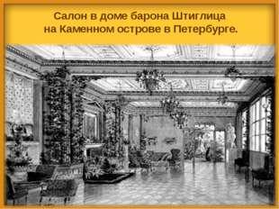 Салон в доме барона Штиглица на Каменном острове в Петербурге. И.А. Гох. 185