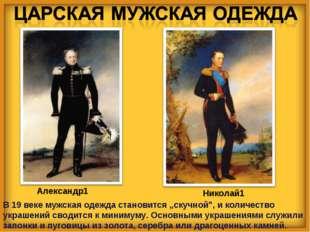 """В 19 веке мужская одежда становится """"скучной"""", и количество украшений сводитс"""