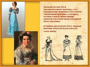 Женский костюм XIX в. противопоставлял мужчину, с его упрощенными формами и п