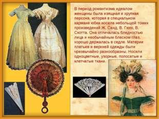 В период романтизма идеалом женщины была изящная и хрупкая персона, которая в