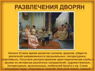 Начало 19 века время развития салонов, кружков, обществ различной направленно