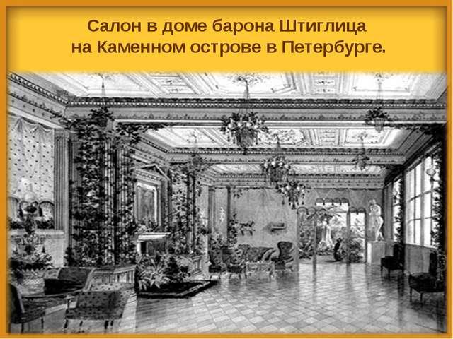 Салон в доме барона Штиглица на Каменном острове в Петербурге. И.А. Гох. 185...