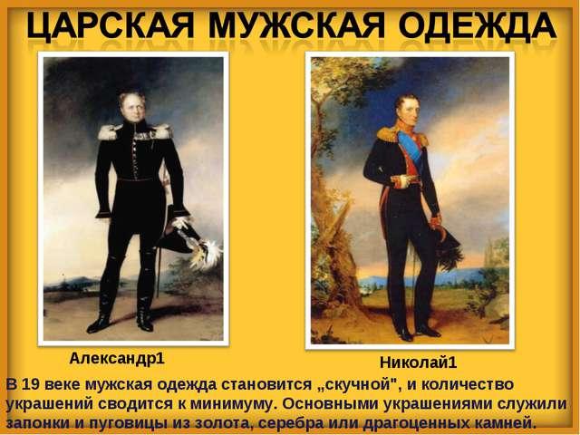 """В 19 веке мужская одежда становится """"скучной"""", и количество украшений сводитс..."""