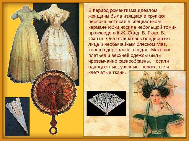 В период романтизма идеалом женщины была изящная и хрупкая персона, которая в...