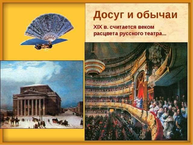 Досуг и обычаи XIX в. считается веком расцвета русского театра...