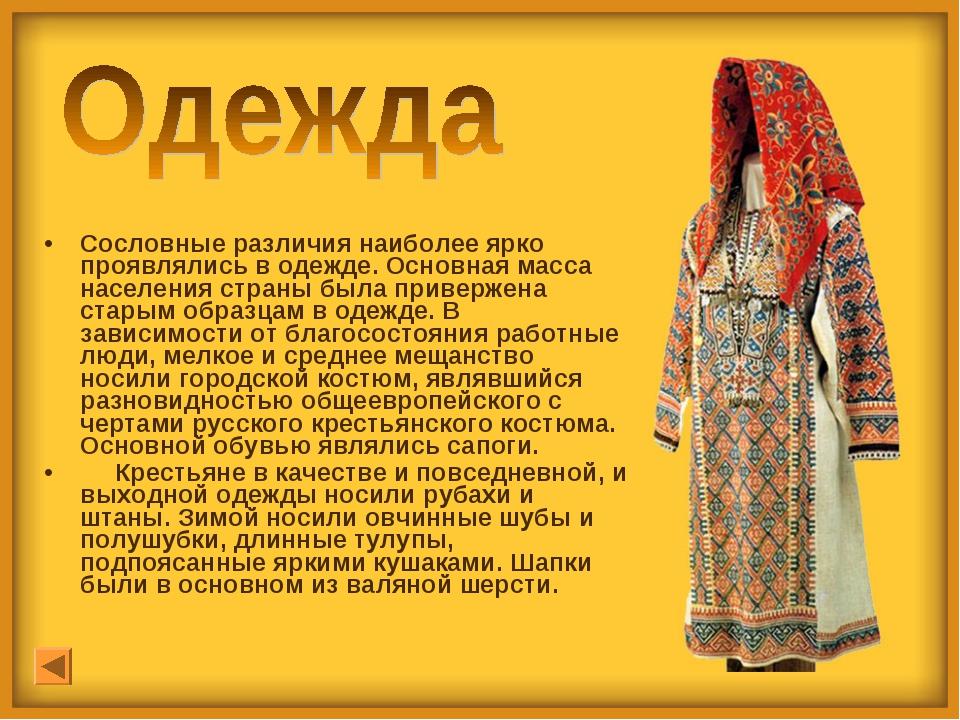 Сословные различия наиболее ярко проявлялись в одежде. Основная масса населен...