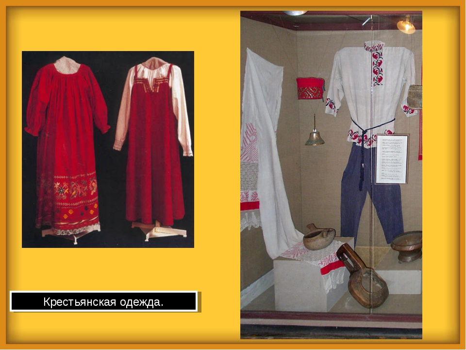 Крестьянская одежда.