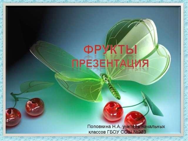 Поповкина Н.А. учитель начальных классов ГБОУ СОШ №323