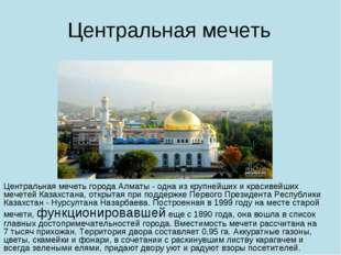 Центральная мечеть города Алматы - одна из крупнейших и красивейших мечетей К