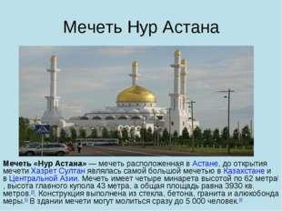 Мечеть «Нур Астана»— мечеть расположенная вАстане, до открытия ме