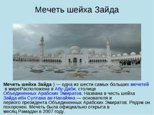Мечеть шейха Зайда)— одна из шести самых большихмечетей&n