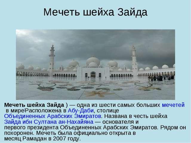 Мечеть шейха Зайда)— одна из шести самых большихмечетей&n...