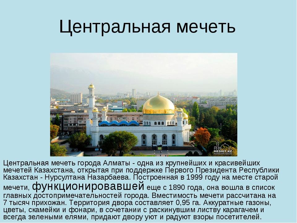 Центральная мечеть города Алматы - одна из крупнейших и красивейших мечетей К...