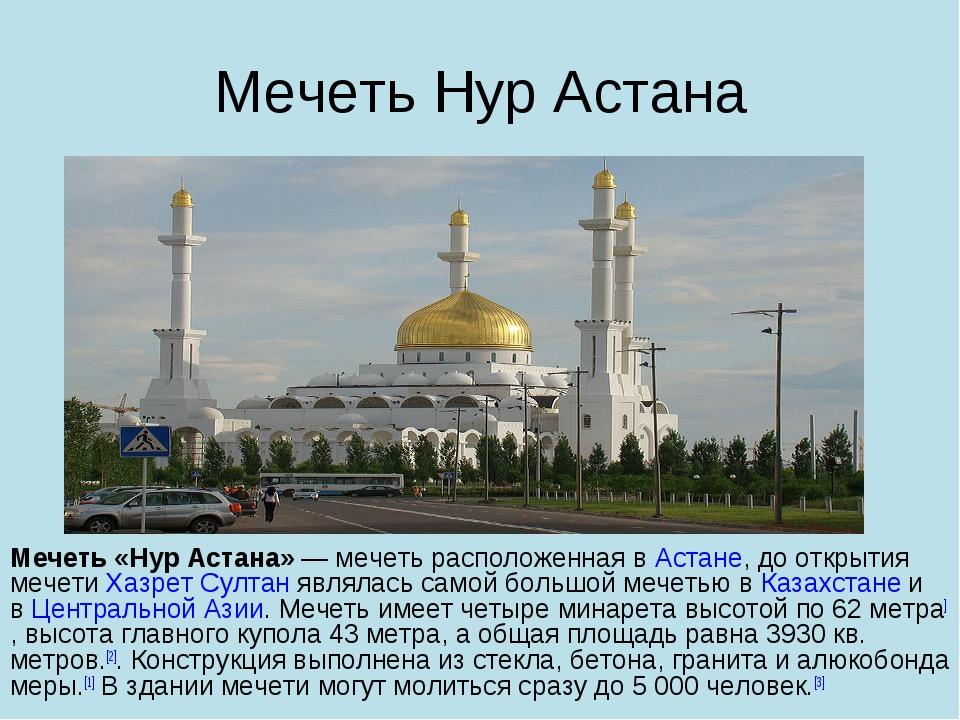 Мечеть «Нур Астана»— мечеть расположенная вАстане, до открытия ме...