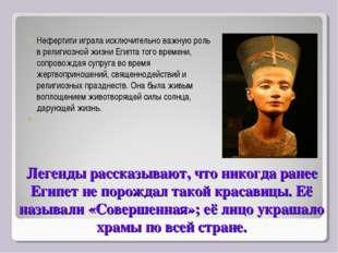Нефертити играла исключительно важную роль в религиозной жизни Египта того вр