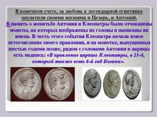 В память о женитьбе Антония и Клеопатры были отчеканены монеты, на которых из