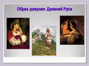 Образ девушек Древней Руси