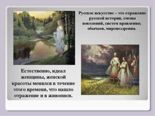 Русское искусство – это отражение русской истории, смены поколений, систем пр