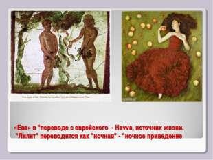 """«Ева» в """"переводе с еврейского - Havva, источник жизни. """"Лилит"""" переводится к"""