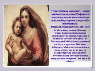 """"""" картин, когда-либо написанных. Рафаэль создавал ее в 1515-1519 гг. (Картинн"""