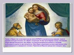 Справа от Марии стоит коленопреклоненная святая ВАРВАРА (покровительница умер