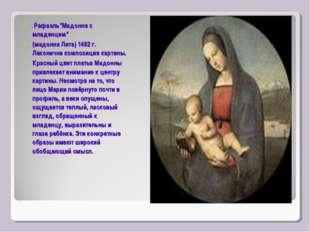 """Рафаэль""""Мадонна с младенцем"""" (мадонна Лита) 1482 г. Лаконична композиция кар"""
