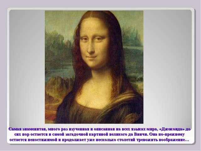 Самая знаменитая, много раз изученная и описанная на всех языках мира, «Джоко...