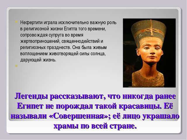 Нефертити играла исключительно важную роль в религиозной жизни Египта того вр...