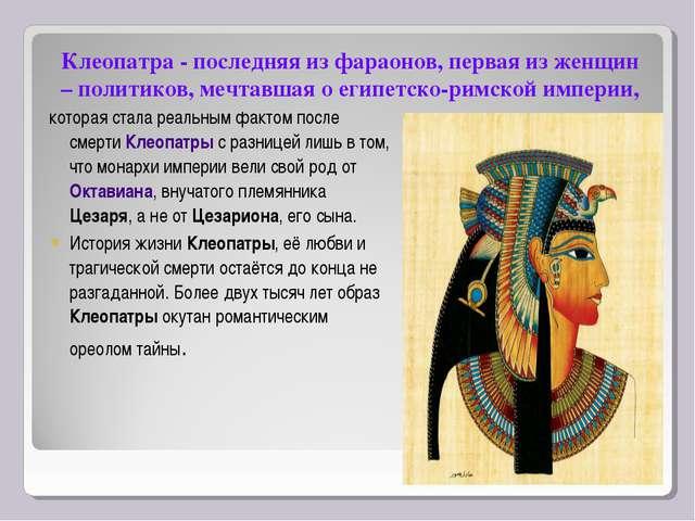 которая стала реальным фактом после смерти Клеопатры с разницей лишь в том, ч...